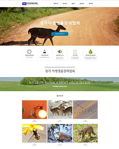 #한국야생생물협회